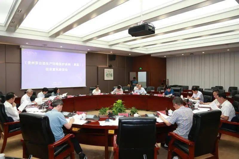 【时政】《贵州茅台酒生产环境保护条例(草案)》征求意见座谈会召开