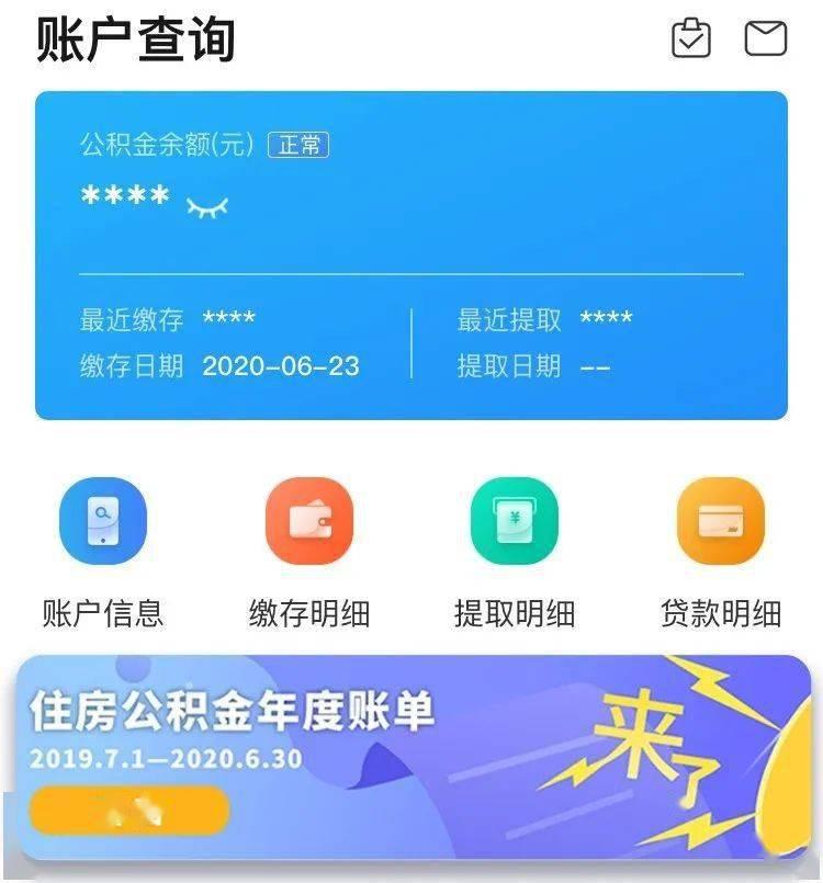 APP下载 重庆市住房公积金管理中心