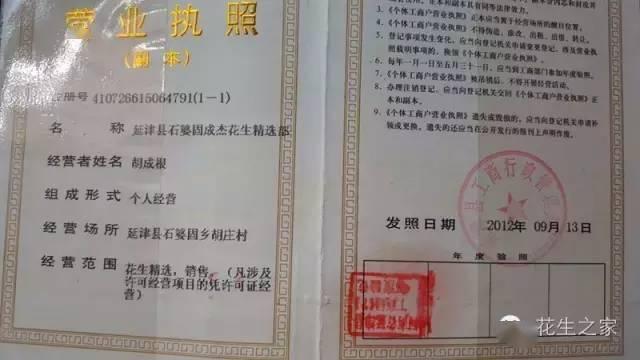 """超级供应商""""5年"""":河南延津县根农业种植专业"""