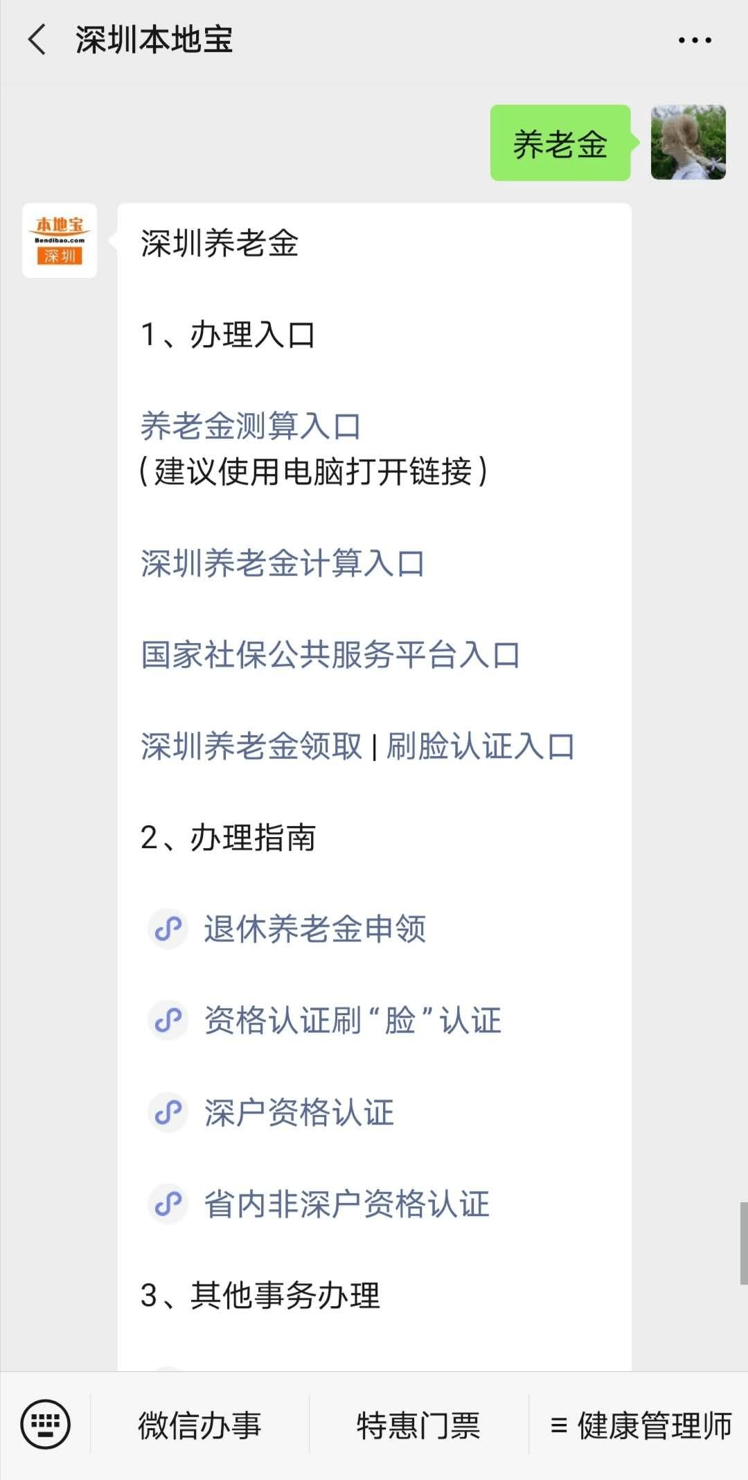 2020深圳退休人员基本养老金标准调整 增加基本养老金发放方式