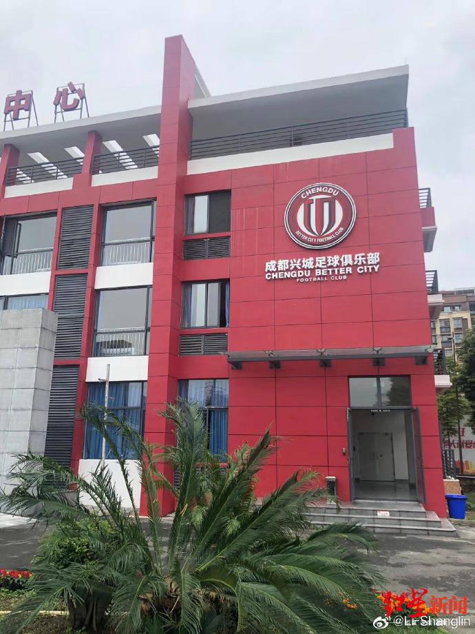 成都兴城搬离谢菲联基地,都江堰足球基地成为全新大本营!