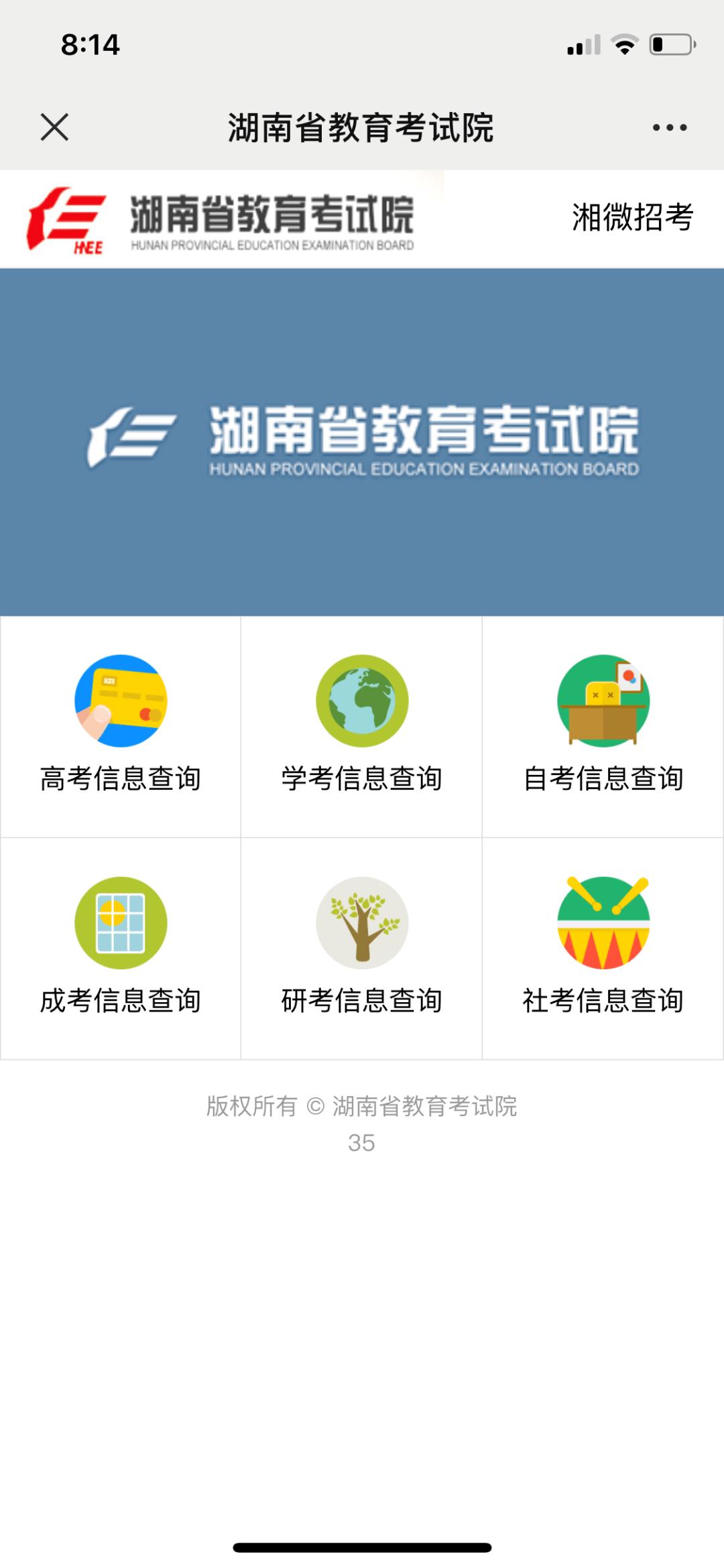 2020湖南省考排名_2020湖南中级职称预计春节后出成绩!