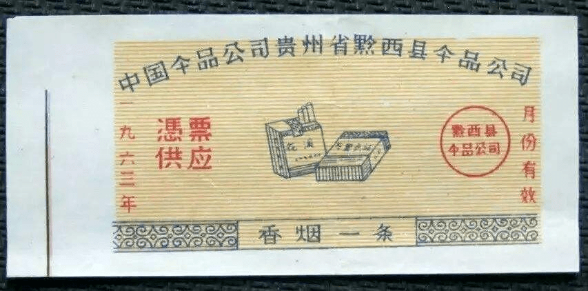 1963年的烟票