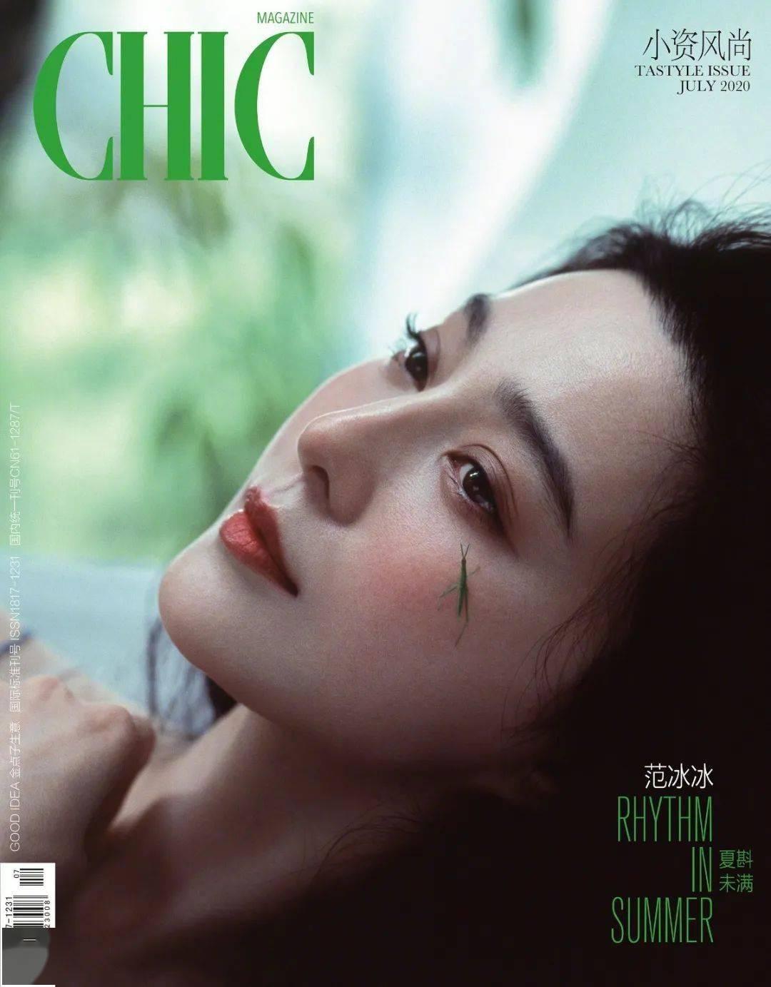 范冰冰 CHIC Magazine 7月刊