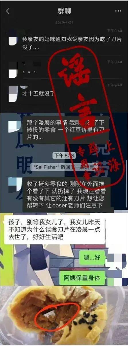 """5岁少女在上海漫展误食刀片身亡?主办方回应→"""""""