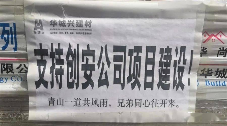 安徽华城捐赠物资支持创安公司项目建设。 武汉