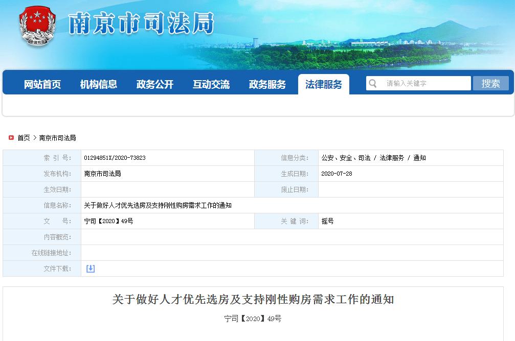 在南京,人才、无房家庭、普通购房者如何摇号买房?最新细则来了