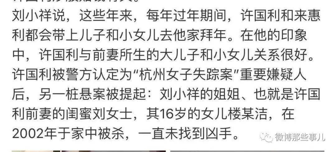 杭州杀妻嫌犯被抓后,他前妻闺蜜想起了18年前被害的女儿,没找到凶手!