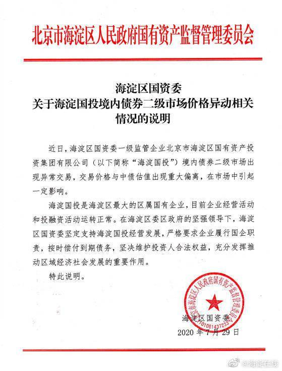 大新闻!北京海淀国资委