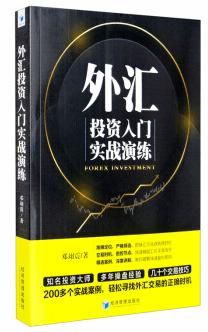 _【书讯】外汇投资入门实战演练