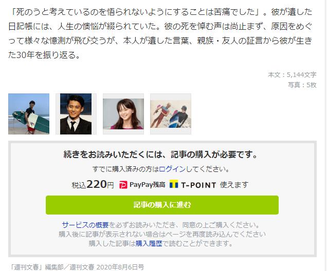 三浦 春 馬 週刊 文春