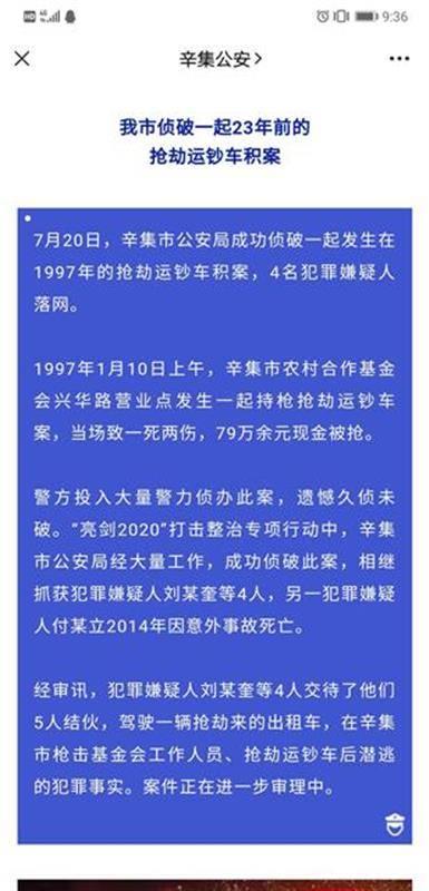 河北23年前抢劫运钞车案告破,七旬兄长忆亡妹:头部有枪伤