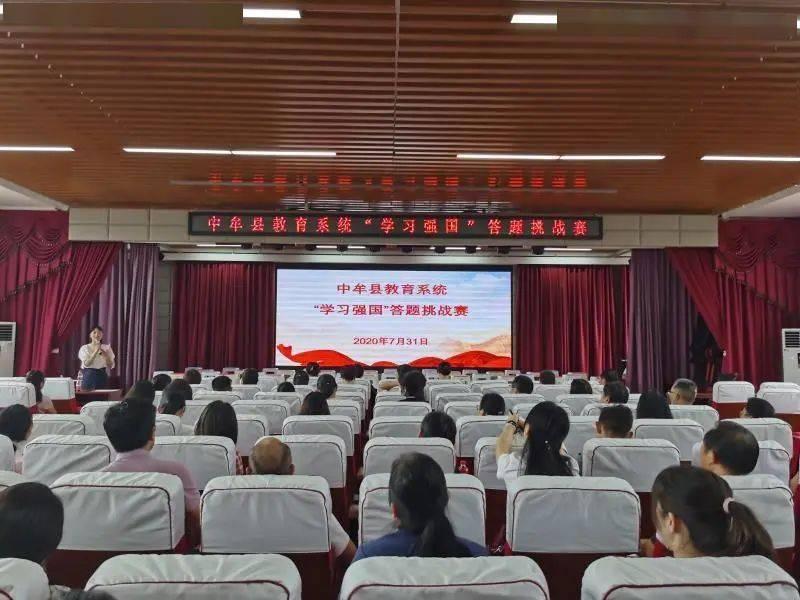 """中牟县教育局:组织教育系统""""学习强国""""答题挑战赛"""