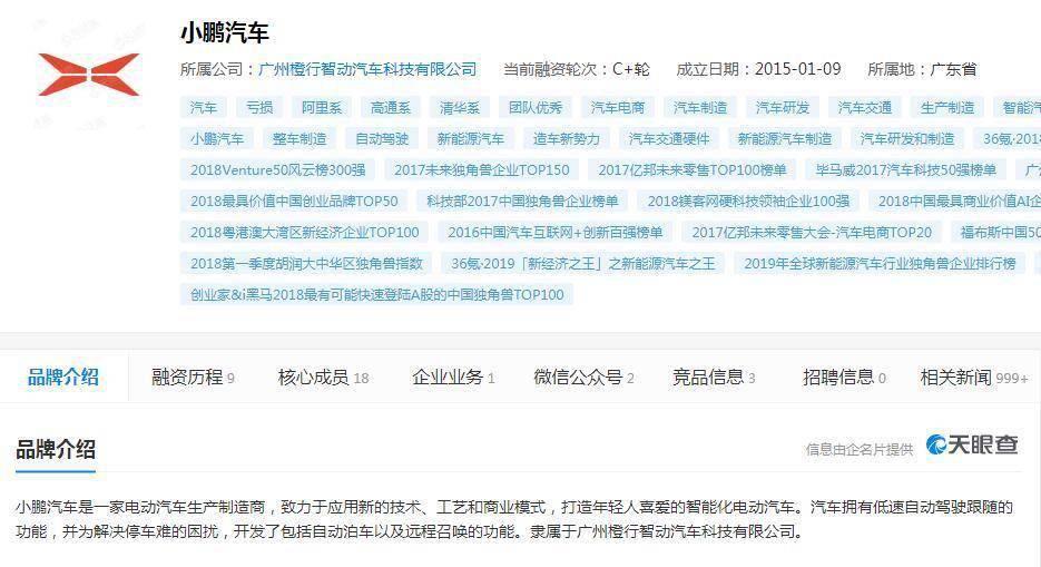小鹏汽车希望在美国IPO之前筹资约3亿美元