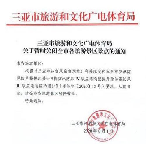 三亚防汛防风应急响应升级 景区暂