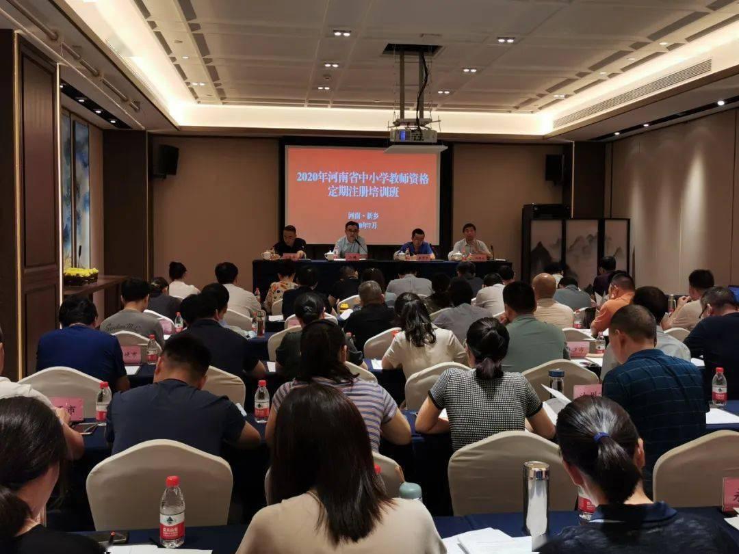 2020年河南省中小学教师资格定期注册培训班开班