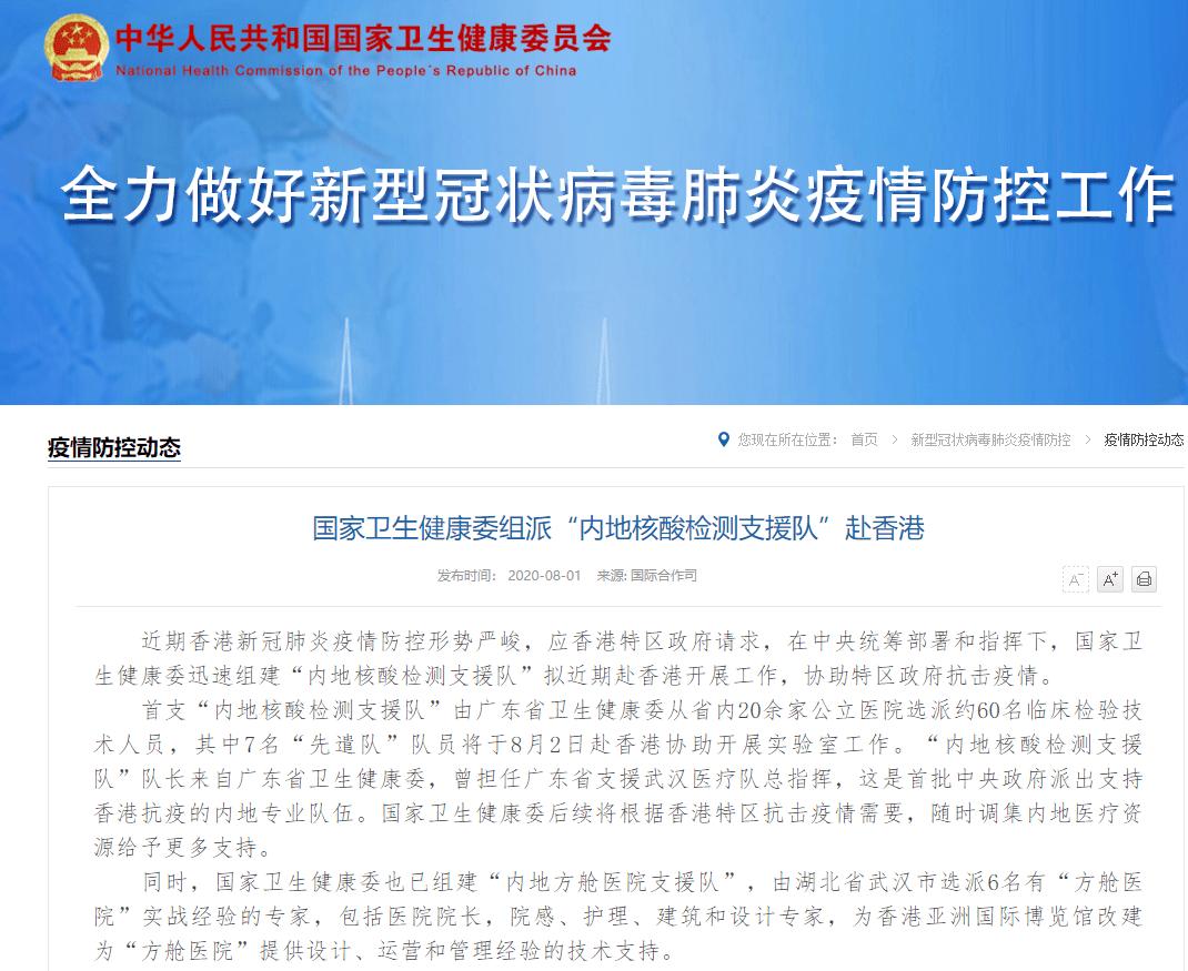 """奇米网首页国家卫健委组派""""内地核酸检"""