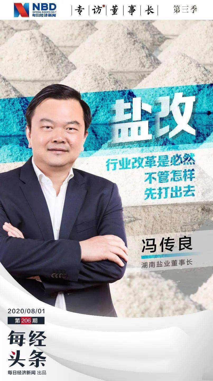 湖南盐业董事长冯传良:行业洗牌得三年,希望奋力走出漩涡