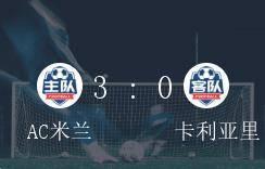 意甲第38轮,AC米兰3-0力克卡利亚里取得