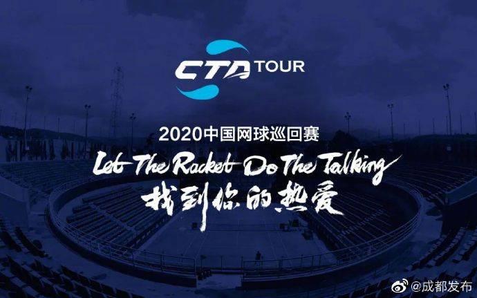 2020中国网球巡回赛开打!12月到成都看总决赛
