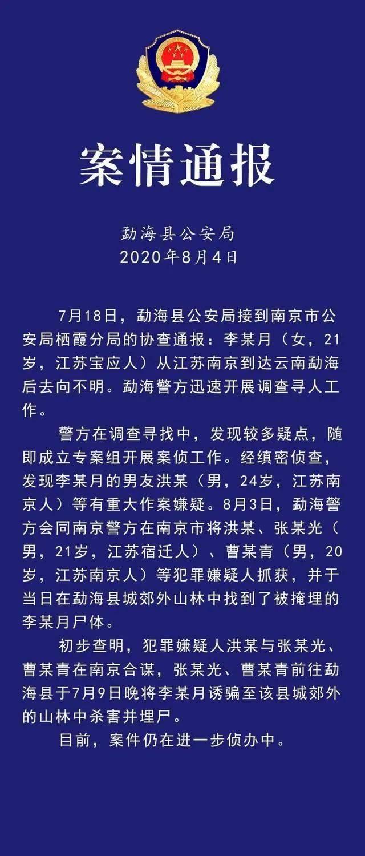 在云南失联南京女大学生尸体已找到,警方通报!