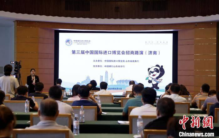 第三届中国国际进博会招商路演走进山东济南