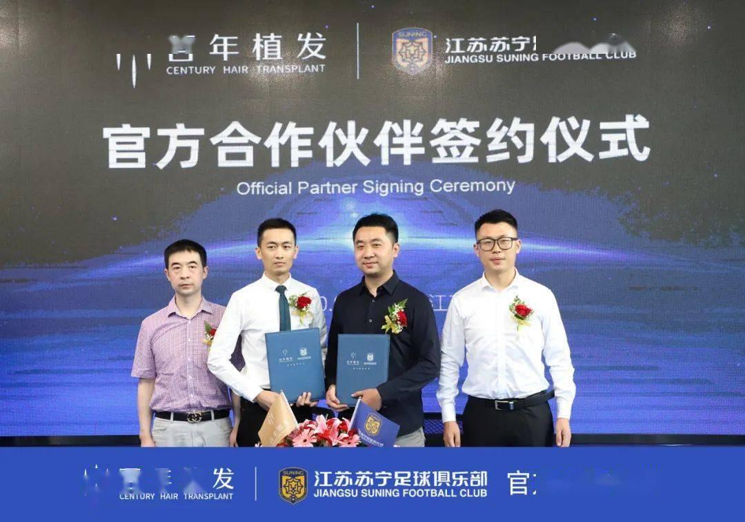 商务官宣 百年植发成为江苏苏宁足球俱乐部合作伙伴
