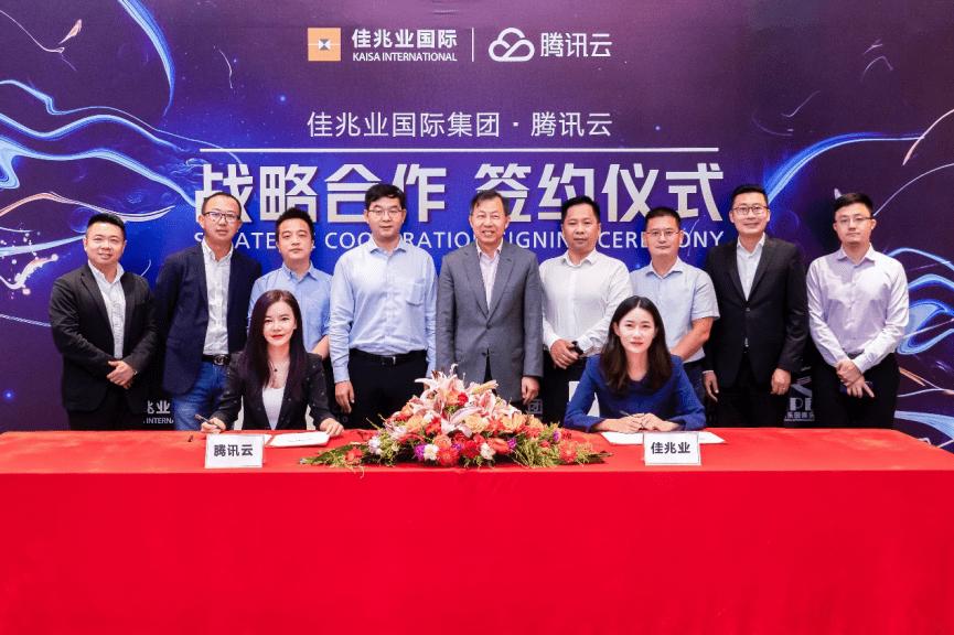 佳兆业国际集团与腾讯云推进深度合作,共建产业+智慧生态