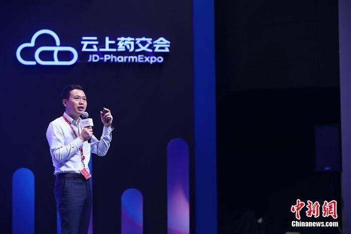 首届京东健康云上药交会开幕加速医药全产业链数字化融合
