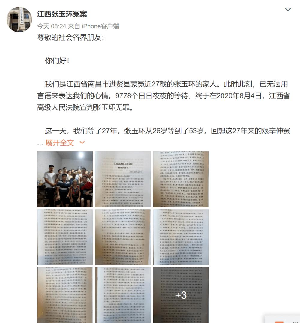 江西张玉环杀人案再审改判无罪家属发文感谢社会各界