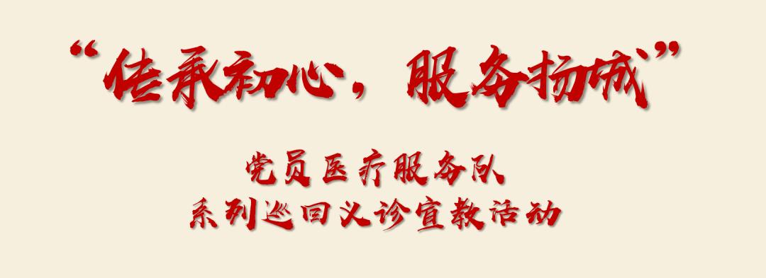 """""""传承初心,服务扬城""""党员医疗服务队系列巡回义诊宣教活动第八场预告"""