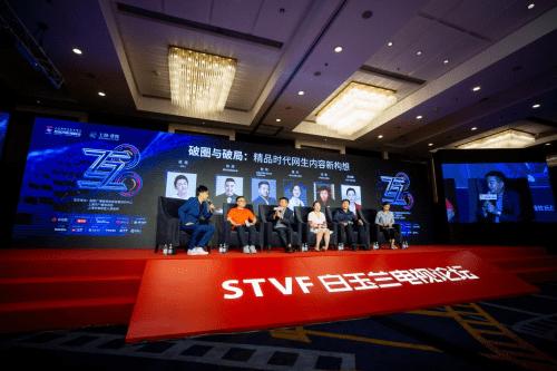 爱奇艺陈潇出席2020上海国际电视节:创新服务满足用户需求、紧抓技术赋能产业上下游