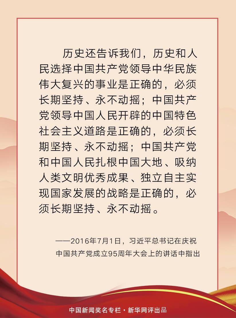 新華網評︰歷史和人民的選擇