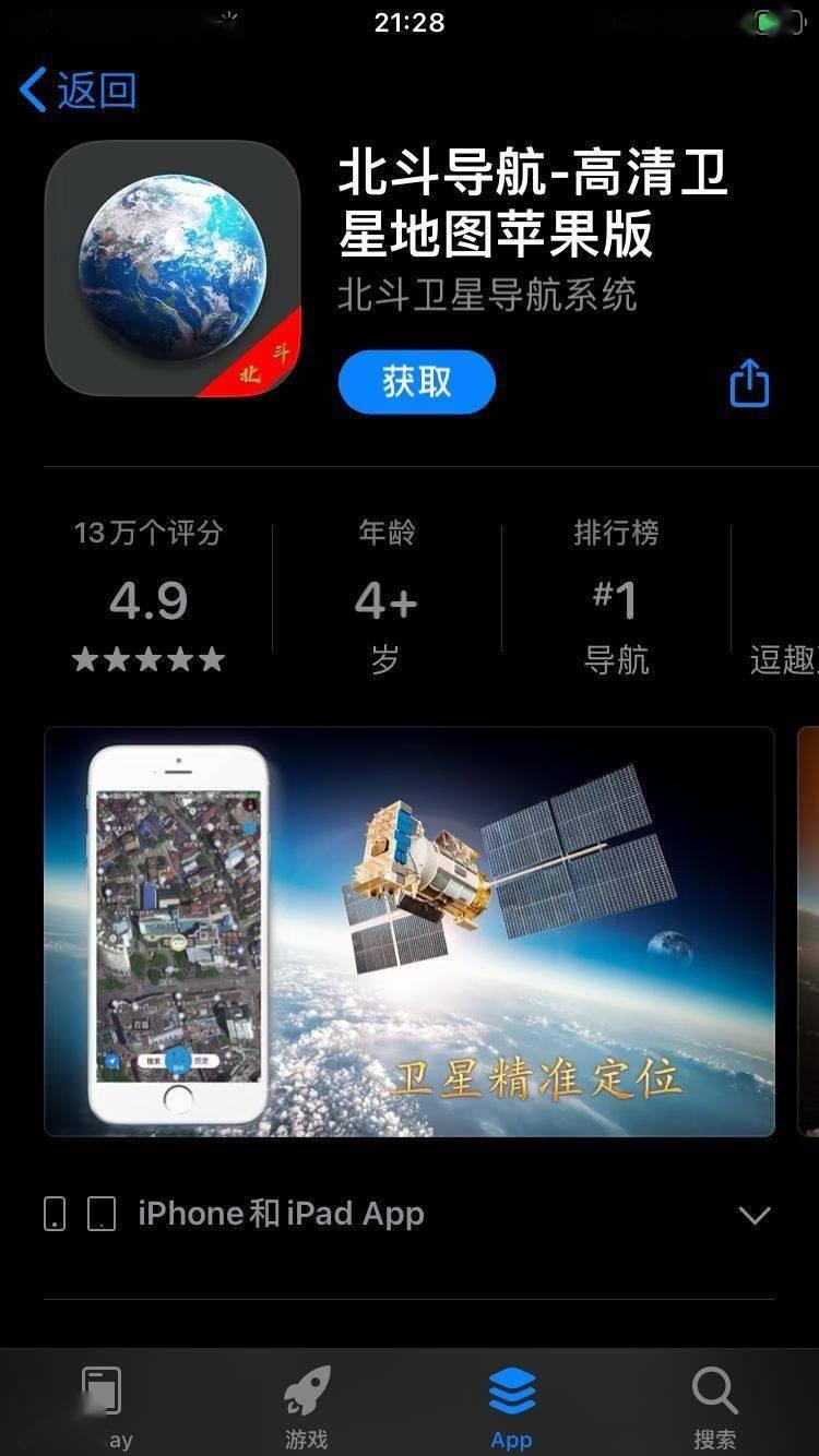 """逗趣科技称未开发""""北斗导航""""iOS版"""