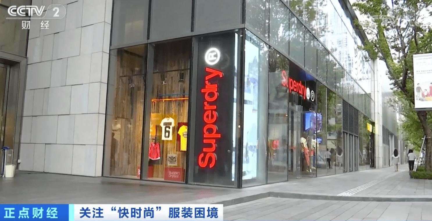 英国潮牌极度干燥退出中国内地市场,欧美门店大量关闭!快时尚为啥不香了?