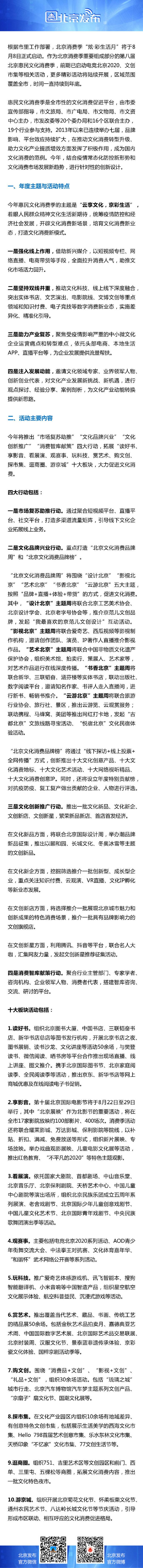 戏剧节|电影节、戏剧节将陆续登场,北京惠民文化消费季持续至年底