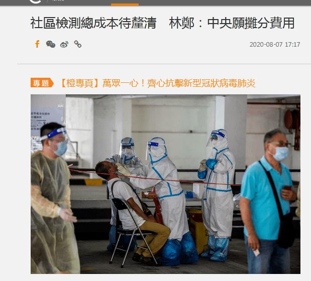 林郑月娥:中央愿协助分摊新冠病毒检测费用