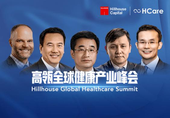 """高瓴HCare峰会:数千家企业机构、过万名注册嘉宾组成""""健康产业最强朋友圈"""""""