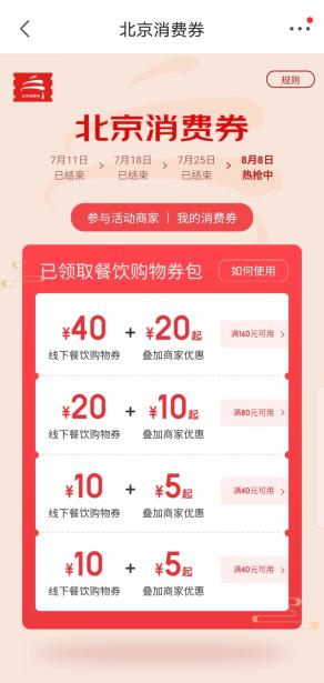 新一批北京消费券发放 可在京东APP领取
