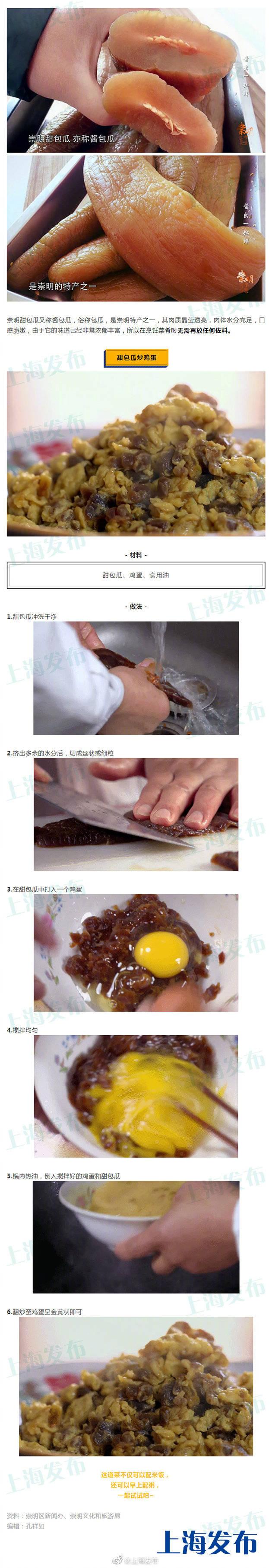 夏天,用酱菜做一道美食!