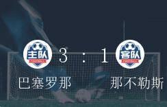 欧冠1/8决赛,巴塞罗那3-1力克那不勒斯获得胜绩