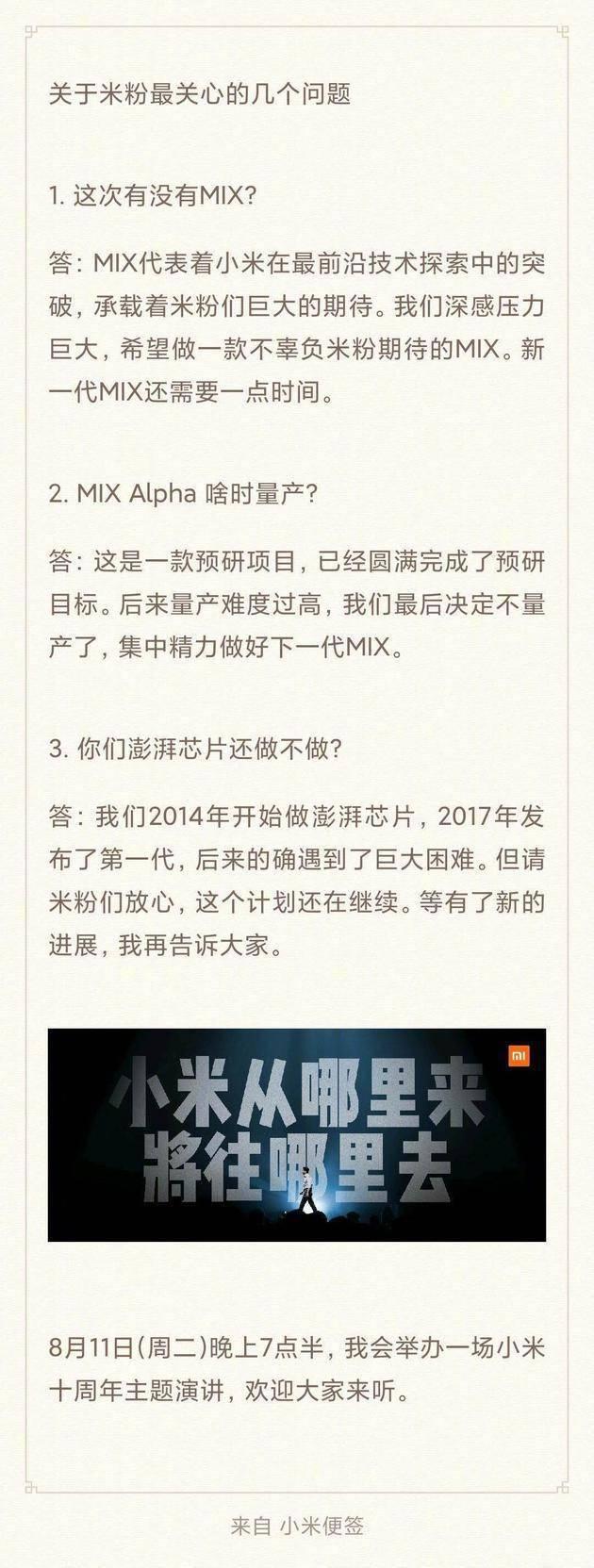 """雷军称小米 MIX Alpha 量产困难已放弃,官网仍显示""""敬请期待"""""""