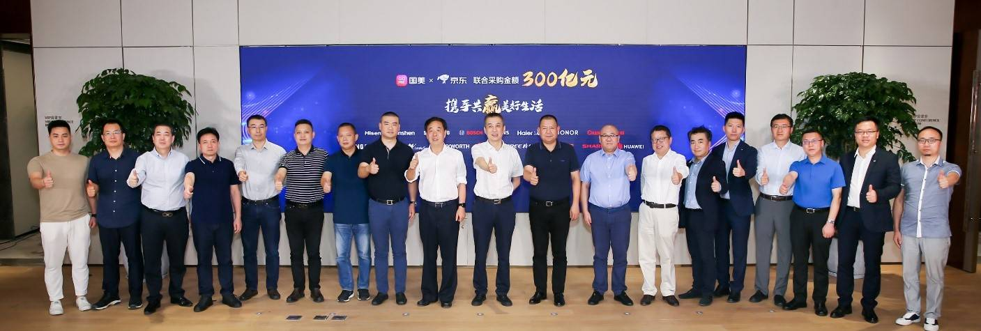 拉内需促消费国美京东启动300亿联合采购计划