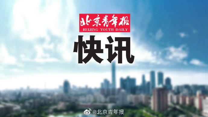 颐和园、天坛等北京市属11家公园明日全部关闭