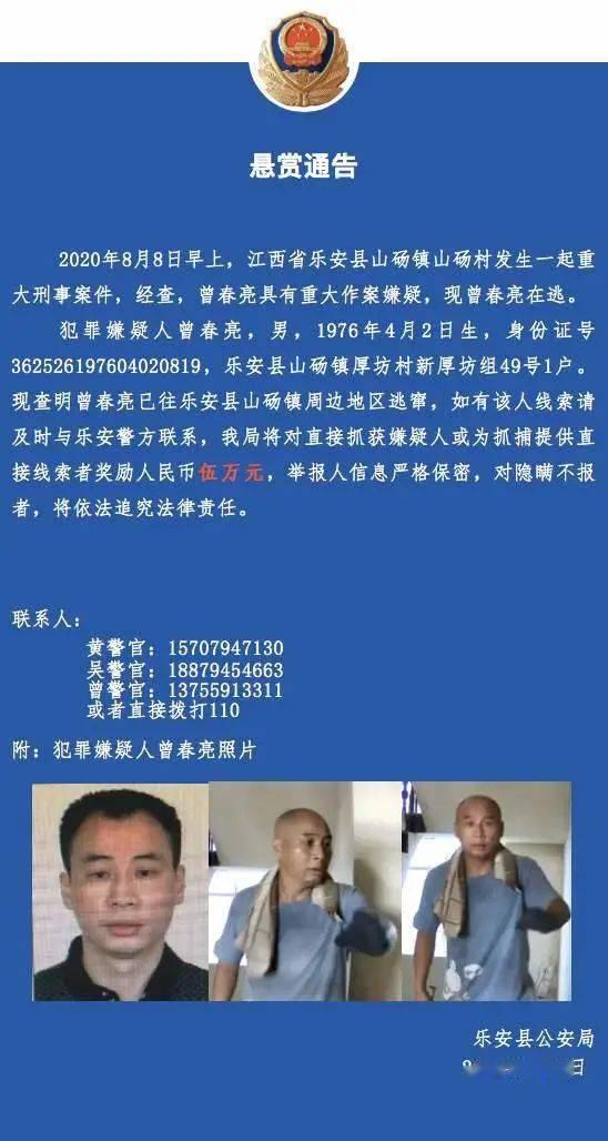 警方悬赏5万悬赏逮捕江西乐安重大刑事案件嫌犯 乐安县刑事案