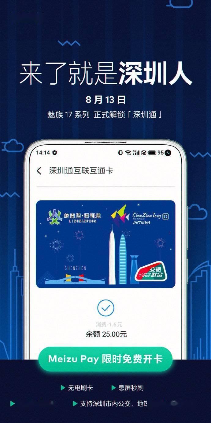 魅族官宣︰Meizu Pay明日正式解鎖深圳通,魅族17系列率先體驗