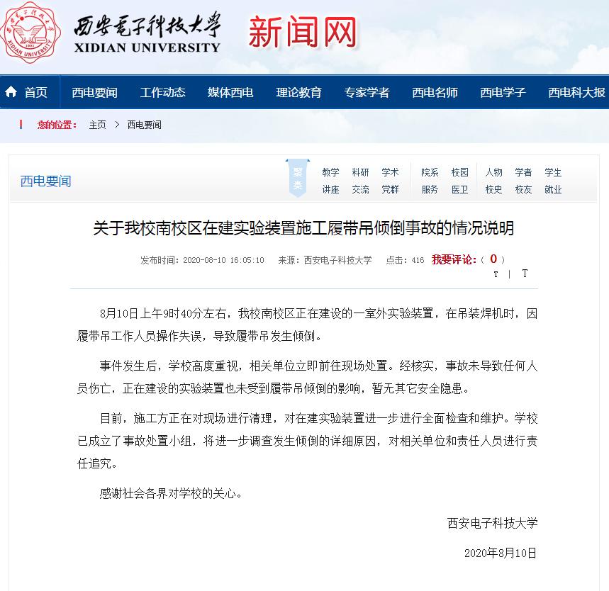 西安一高校施工现场履带吊发生倒塌,官方回应!