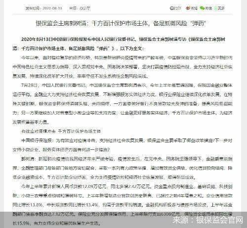 郭树清:推进改革、提早谋划应对不良贷款反弹