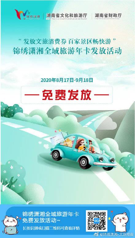 福利来了!湖南发放亿元文旅消费券可享受100余家景区免票或打折