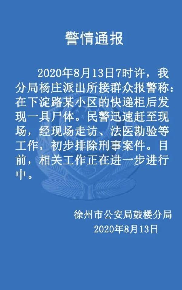 徐州一小区快递柜后发现一具尸体,警方初步排除刑案